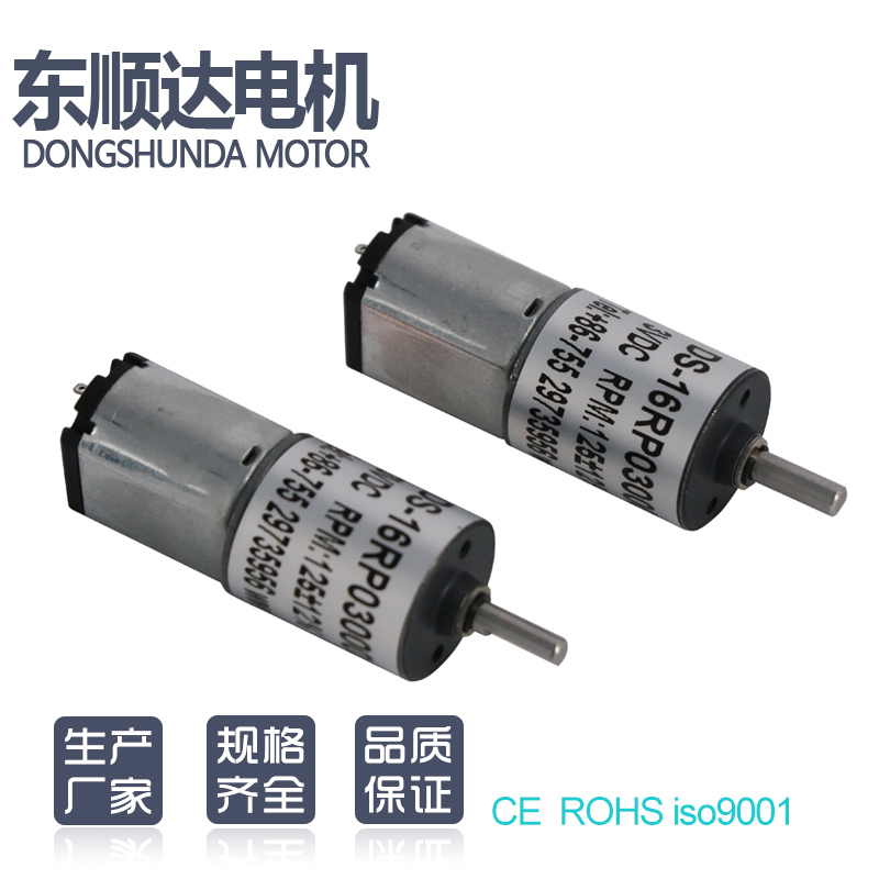 xingxing减速电机16RP030