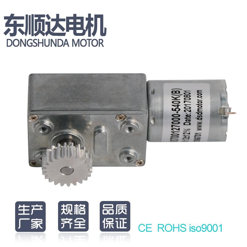蜗轮蜗gan减速电机46SW370异性zhou